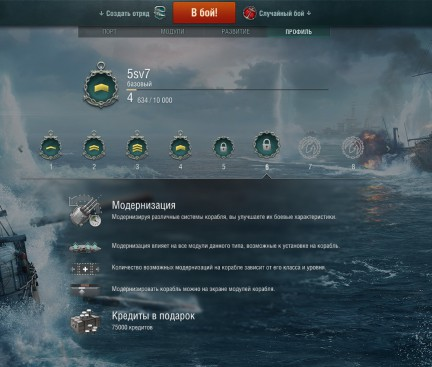 WoWs_preview_010
