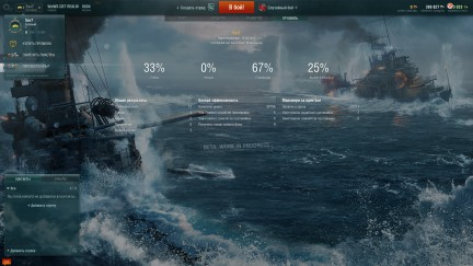 WoWs_preview_011