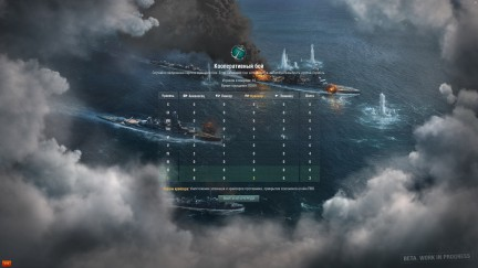 WoWs_preview_012