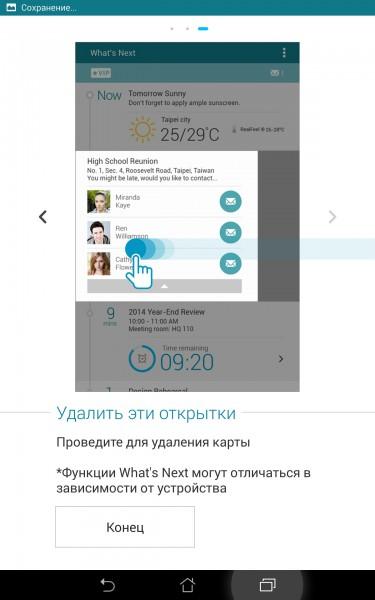 review-memo-pad8-screenshot-38