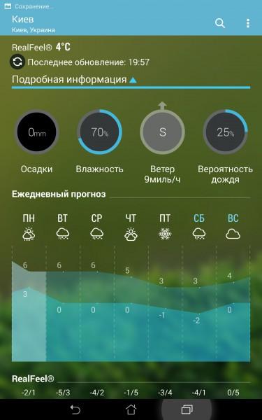 review-memo-pad8-screenshot-39