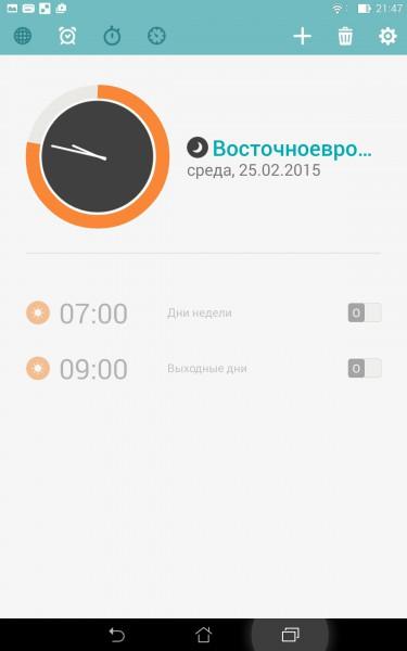 review-memo-pad8-screenshot-42