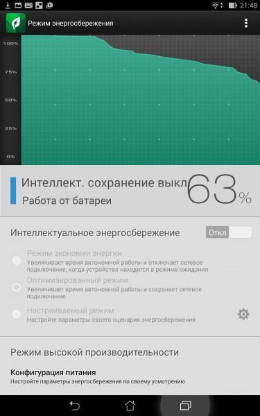 review-memo-pad8-screenshot-48