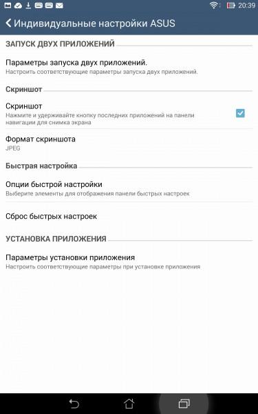 review-memo-pad8-screenshot-51