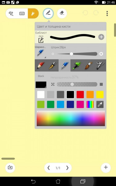 review-memo-pad8-screenshot-54