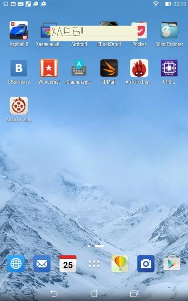 review-memo-pad8-screenshot-55
