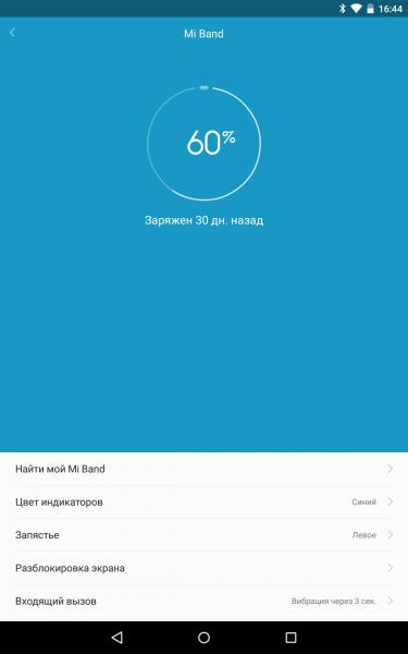 Screenshot_2015-03-29-16-44-28