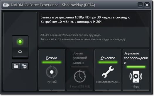 ShadowPlay_1