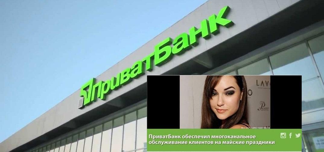 privatbank_title_0013