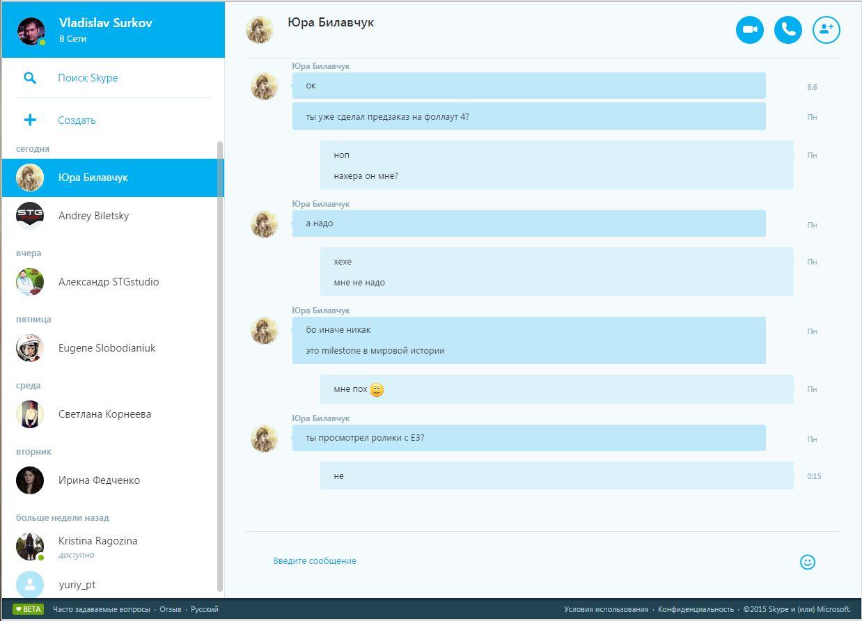 skype_for_web_002