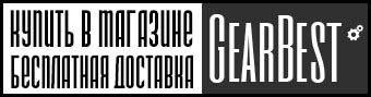 GearBest - купить товары с бесплатной доставкой