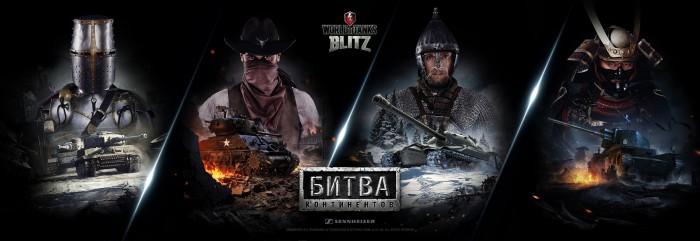 WoTB_Rise_of_Continents_KeyArt_RUS