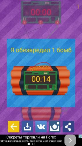 Screenshot_com.schnapps.defusebomb_2015-10-17-01-33-38