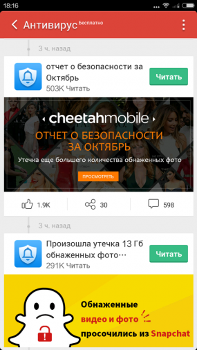 Xiaomi_RedMi_Note_2_screen_10