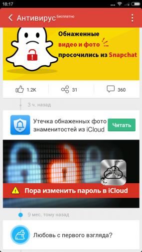Xiaomi_RedMi_Note_2_screen_12