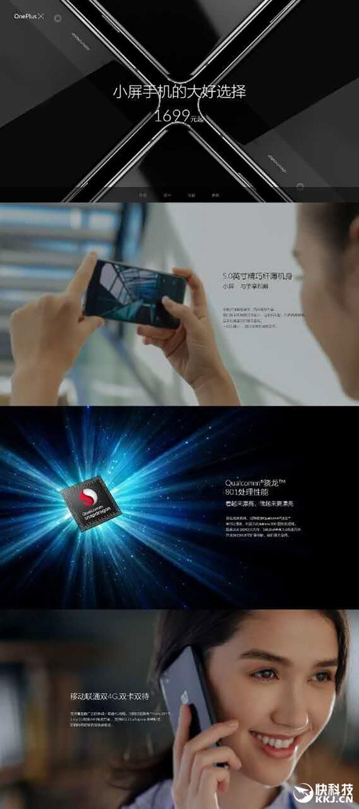 Слухи о новом OnePlus X