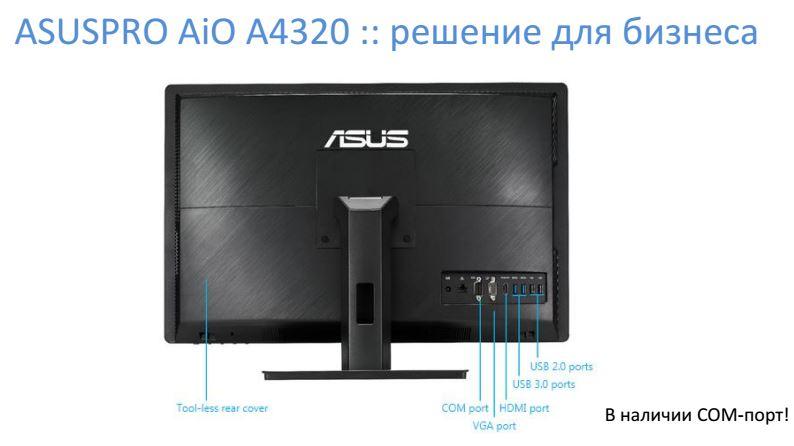 ASUS_AiO_016