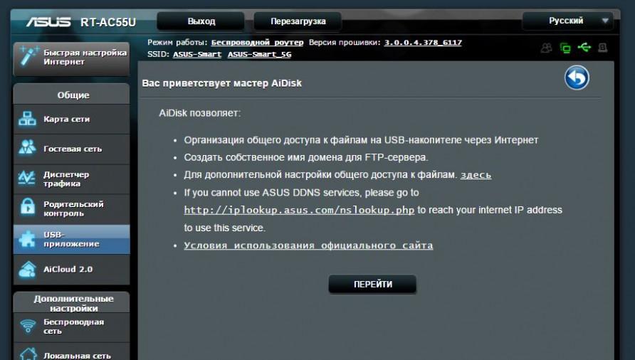 ASUS_RT-AC55U_017