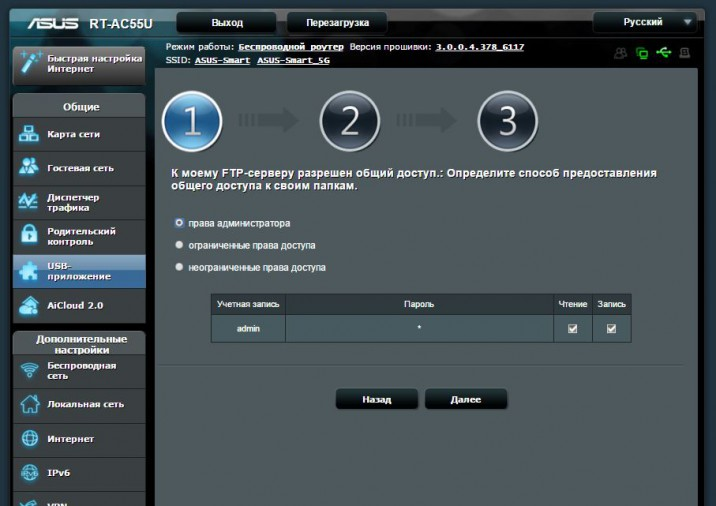 ASUS_RT-AC55U_018