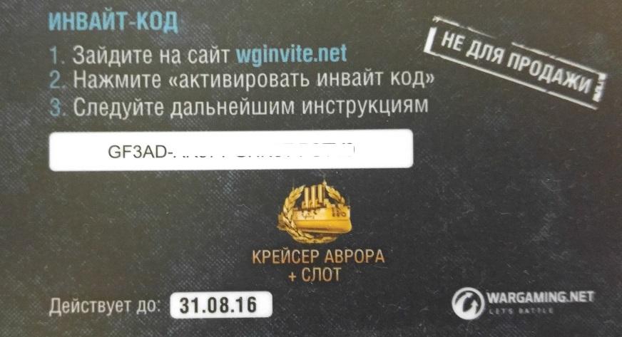 WoWs_invite_31-08-2016