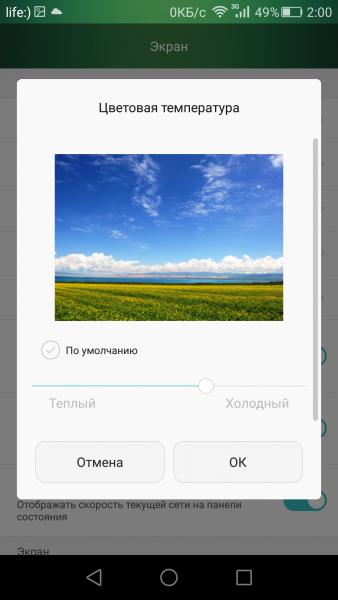 Huawei_P7_scr (17)