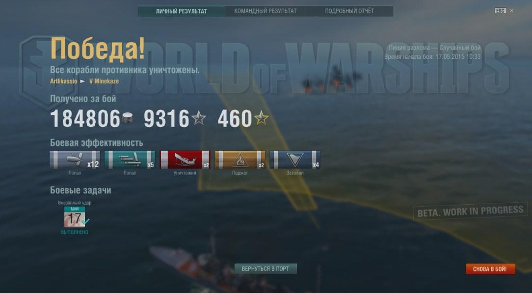 warships_1
