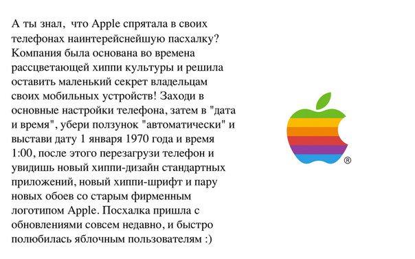 apple-dategate-01
