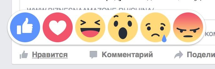 Facebook ввел альтернативы «Лайку»