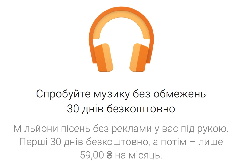 google-play-music-01