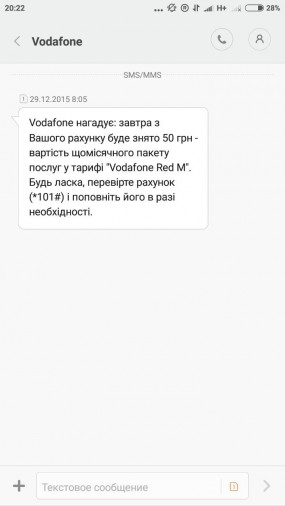 vodafone-sms-02