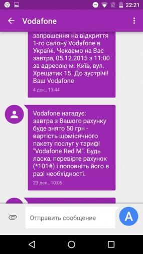 vodafone-sms-07