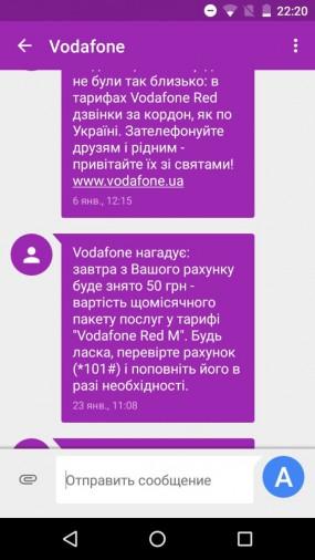vodafone-sms-08