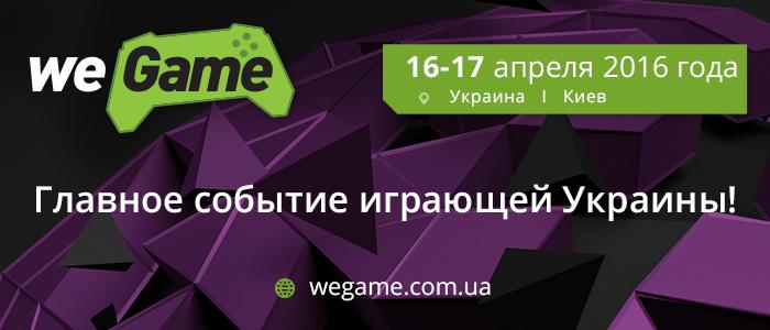 www.wegame.com.ua