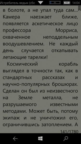 Lumia)950_scr (11)