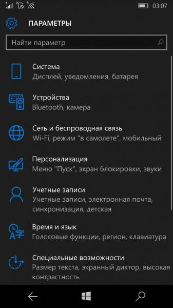 Lumia)950_scr (7)