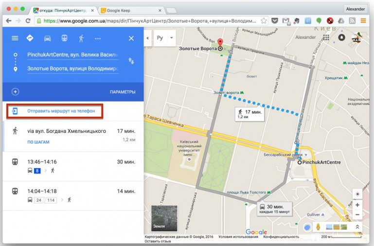Google Maps маршрут с компьютера на смартфон