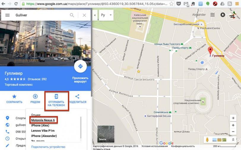 Как отправить построенный в Google Maps маршрут с компьютера на смартфон