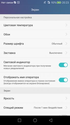 Huawei-GR5-screen1-2