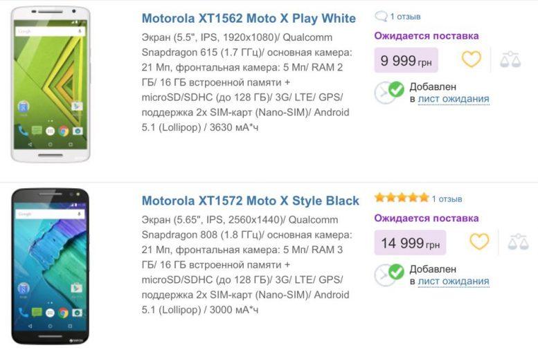 Moto в Украине