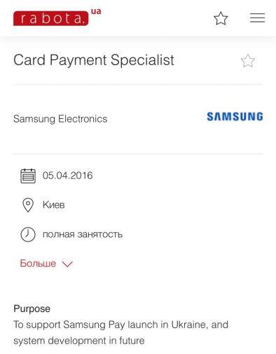Samsung Pay в Украине