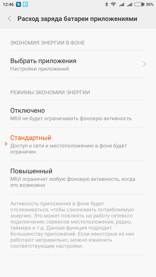 MIUI-notification-screen2-1