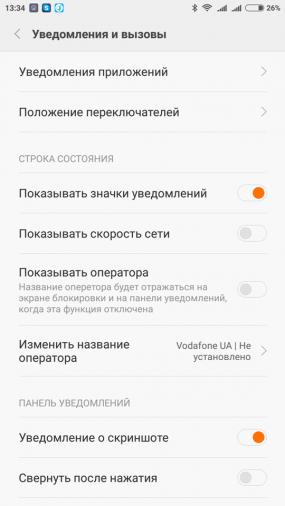 MIUI-notification-screen2-7