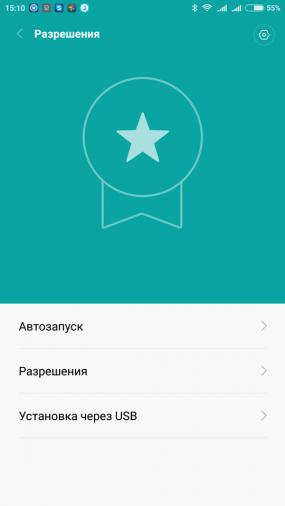 MIUI-notification-screen3-4