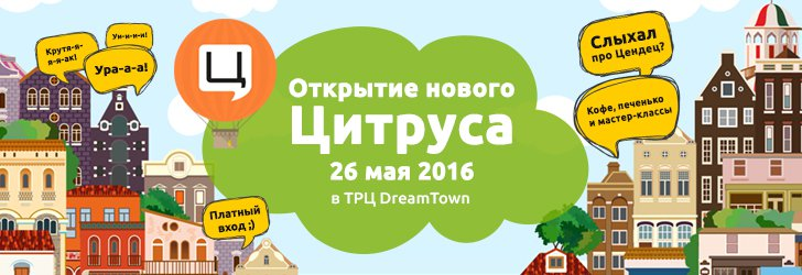 dream-town-opening