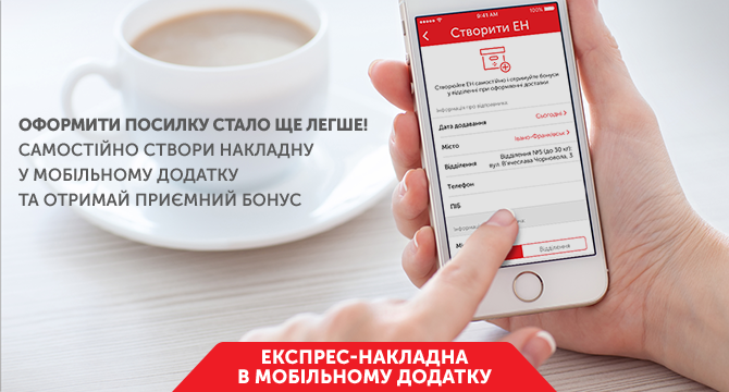 NP app