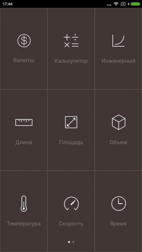 miui-8-screen-20