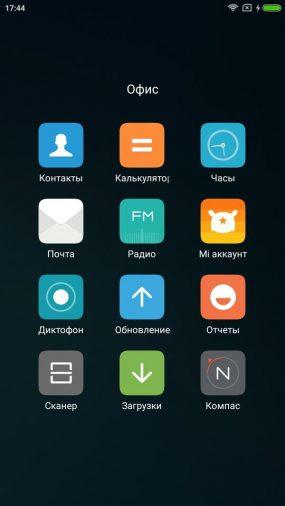 miui-8-screen-3