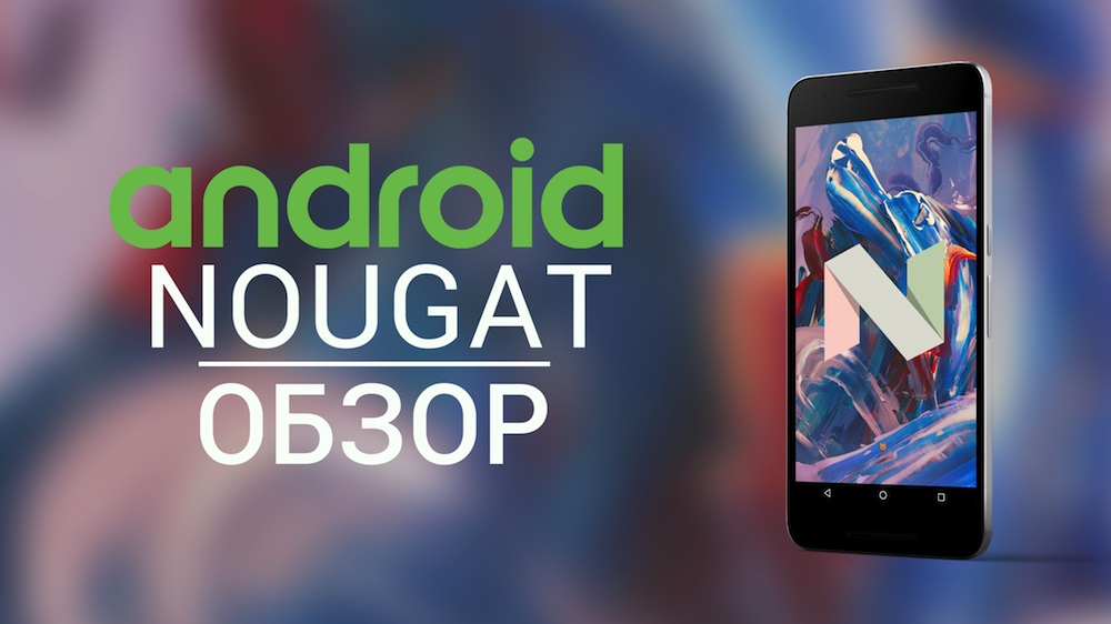 android_nougat_1000x562