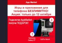 vodafone app market