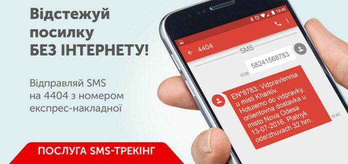 novaya pochta sms treking